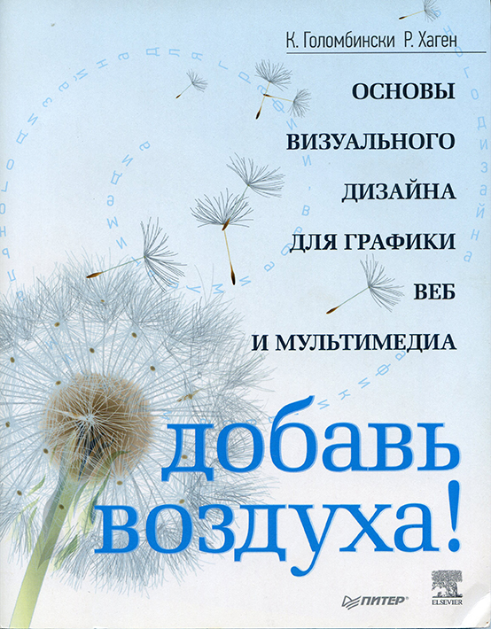 White space is Not Your Enemy, Russian Language Edition